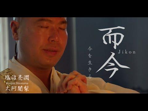 【而今-JIKON-】慈眼寺の春〜塩沼亮潤大阿闍梨