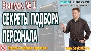 Секреты подбора персонала от mmbusiness(http://www.mmbusiness.ru - услуги по подбору персонала, кадровое агентство, агентство по подбору персонала http://www.SavkinKS.ru..., 2016-03-09T12:00:02.000Z)