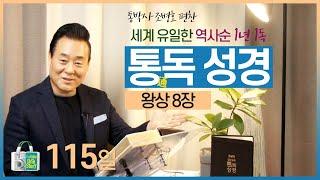 [통독성경 115일] 세계 정치 선언 기도 : 성전 낙…