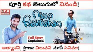 NJAN PRAKASHAN Malayalam Movie Full Story Explained In Telugu | Kadile Chitrala Kaburlu