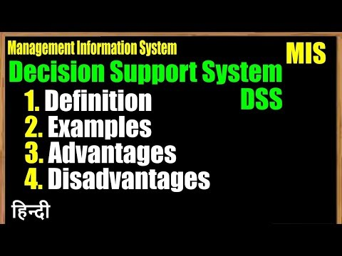 Decision Support System In Hindi   MIS   Management Information System