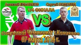 1/4 ФИНАЛА ПОДОБЕД - ЕЛЬНИКОВ Конаковская весна Table Tennis Настольный теннис