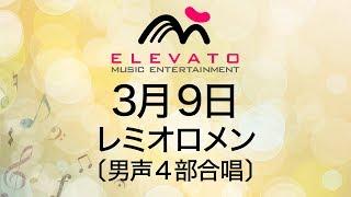EMM4-0007 3月9日/レミオロメン〔男声4部合唱〕