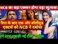 after Rhea Now NCB big action on Saavdhan India TV actress Preetika Chauhan  Faisal Bollywood Mumbai