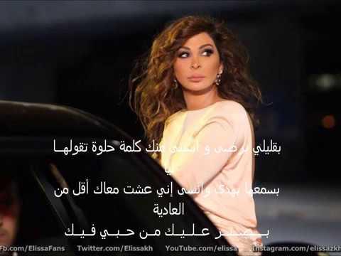 agu Merdu Arab Ya Hayat Albi - Ratu Cantik Lebanon elissa  Amazing Live Performance