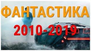 ЛУЧШИЕ ФАНТАСТИЧЕСКИЕ ФИЛЬМЫ 2010-2019