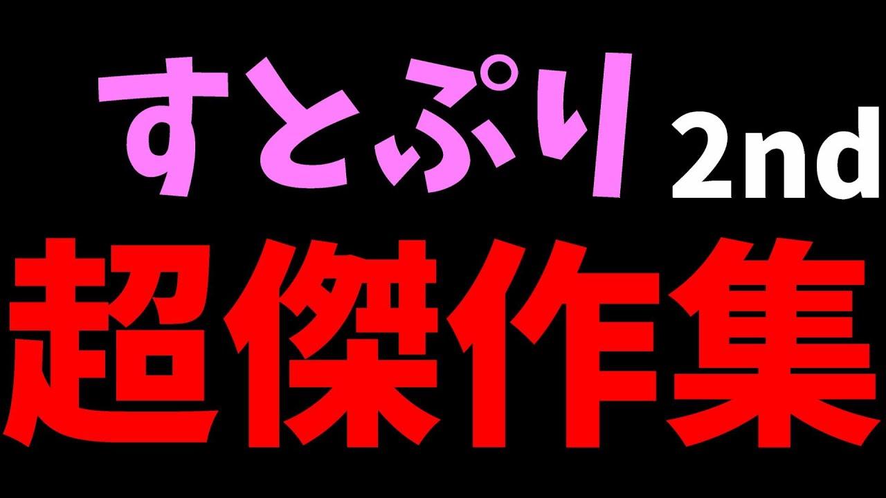【すとぷり文字起こし】すとぷり傑作集!1時間耐久動画!2nd!!!【概要欄に???】