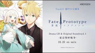ドラマCD「Fate/Prototype 蒼銀のフラグメンツ」 第1巻、2017年10月25日...