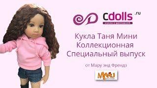 Кукла Таня от Мару энд Фрэндз