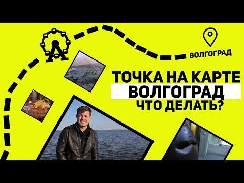 Что делать в Волгограде? Точка на карте