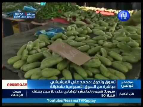 تسوق وتذوق مباشر من السوق الأسبوعية بشطرانة