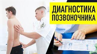 ДИАГНОСТИКА ПОЗВОНОЧНИКА В МОСКВЕ!