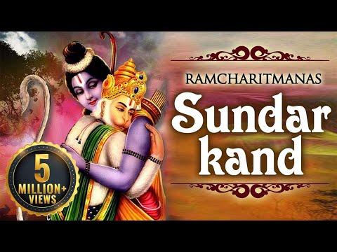 || Sunder Kand || सुन्दर काण्ड || Ram Charitmanas | Bhakti Songs