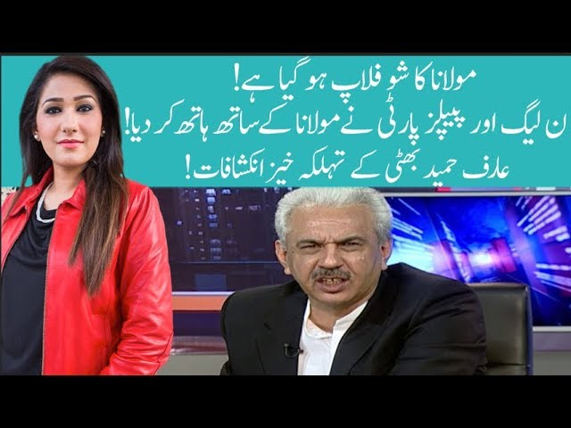 NIGHT EDITION | 13 November 2019 | Shazia Akram | Arif Hameed Bhatti | 92NewsHD