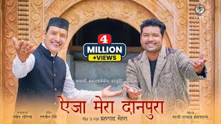 Eja Mera Danpura | Prahlad Mehra | Shailendra Patwal | Aisha Bisht