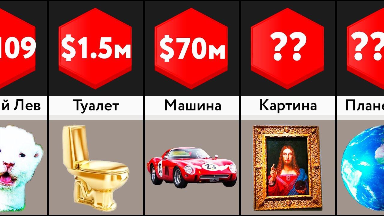 Сравнение: Дорогие Вещи