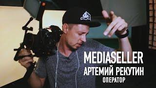 Главный оператор о работе в Медиаселлере