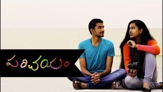 Parichayam Letest Telugu Shortfilm 2018 || Short Film Talkies
