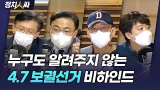 [정치人싸] 4.7 보궐선거 국민의힘 승리, 알려지지 …