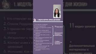 Презентация курсов Новорожденный и 3 месяца 01 06 2021