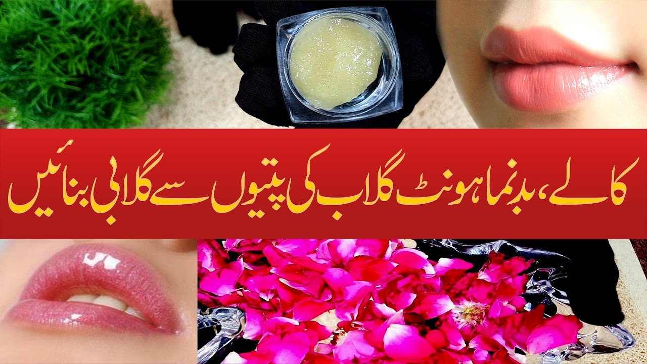 Get Pink & Soft Lips Naturally Fast - Lighten Dark Lips with Simple Home  Remedies