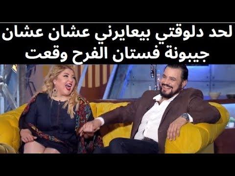 مها أحمد ومجدي كامل وفضايح يوم الفرح ومواقف تموت من الضحك 'قالولنا يلا اطلعوا عشان تتجوزوا'