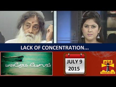 Manathodu Pesalam : Lack of Concentraion (09/07/2015) - Thanthi TV