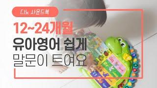 두살 크리스마스선물 추천, 디노사운드북