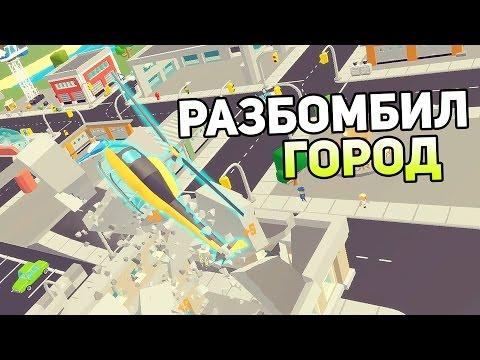 Maximum Override - СИМУЛЯТОР РАЗРУШЕНИЯ ГОРОДА