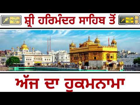 ਅੱਜ ਦਾ ਹੁਕਮਨਾਮਾ, ਸ਼੍ਰੀ ਹਰਿਮੰਦਰ ਸਾਹਿਬ ਤੋਂ Today From Golden Temple, Amritsar 24 May