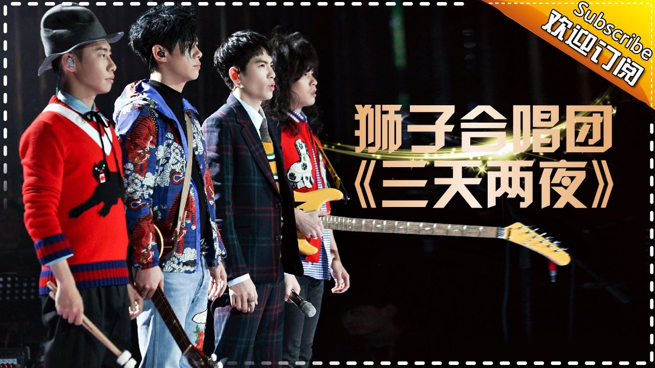 THE SINGER 2017 Lion Band 《Three Days Two Nights》 Ep.8 Single 20170311【Hunan TV Official 1080P】