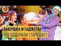 Бабушка и гаджеты   дизель шоу  выпуск 4 1112