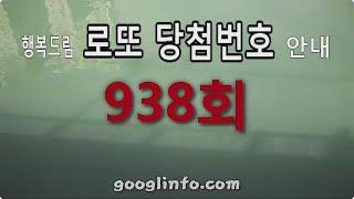 로또 938회 당첨번호 안내 동영상