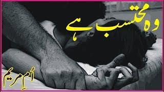 Wo Mohtsib Hai | Complete Afsana In Urdu |  Romantic Stories In Urdu | Saba G Library
