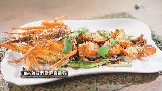 肥媽食譜 | 香蔥蒜炒龍蝦