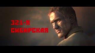 Официальный трейлер фильма «321-я сибирская»
