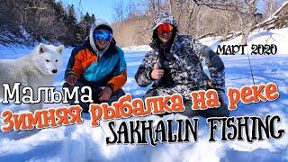 Зимняя рыбалка на реке Сахалин март 2020 Подводная съёмка