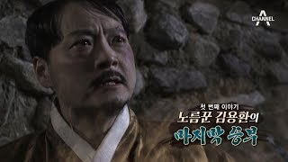[교양] 천일야사 64회_180312 - 노름꾼 김용환의 마지막 승부! 외