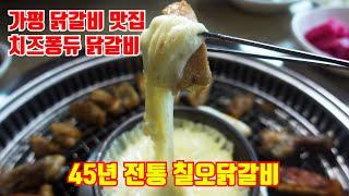 가평 맛집 아침고요수목원 45년 전통 칠오닭갈비