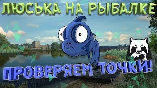 Проверяю точки. Клюёт вообще, нет?▶Девушка играет в Русская рыбалка 4