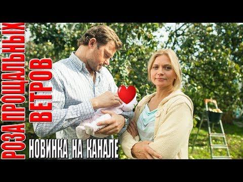 Данный фильм никто еще не видел! РОЗА ПРОЩАЛЬНЫХ ВЕТРОВ Русские мелодрамы, Новинки hd 1080 - Видео онлайн