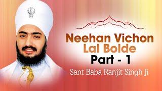 Sant Baba Ranjit Singh Ji (Dhadrian Wale) - Neehan Vichon Lal Bolde Part - 1