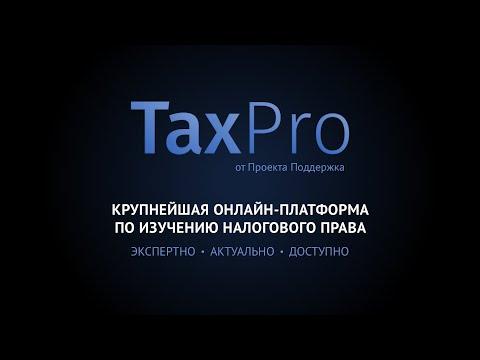 TaxPro – образовательная онлайн-платформа по налоговому праву