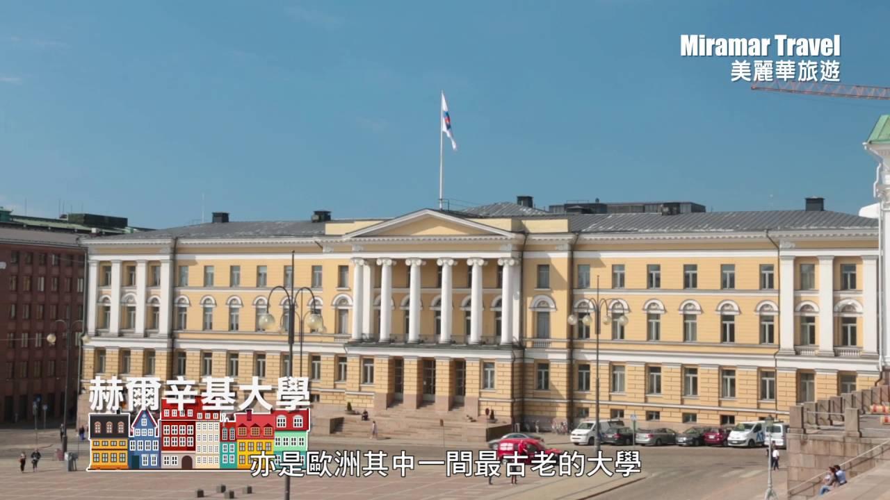 美麗華旅遊:芬蘭 赫爾辛基教堂&赫爾辛基大學 - YouTube