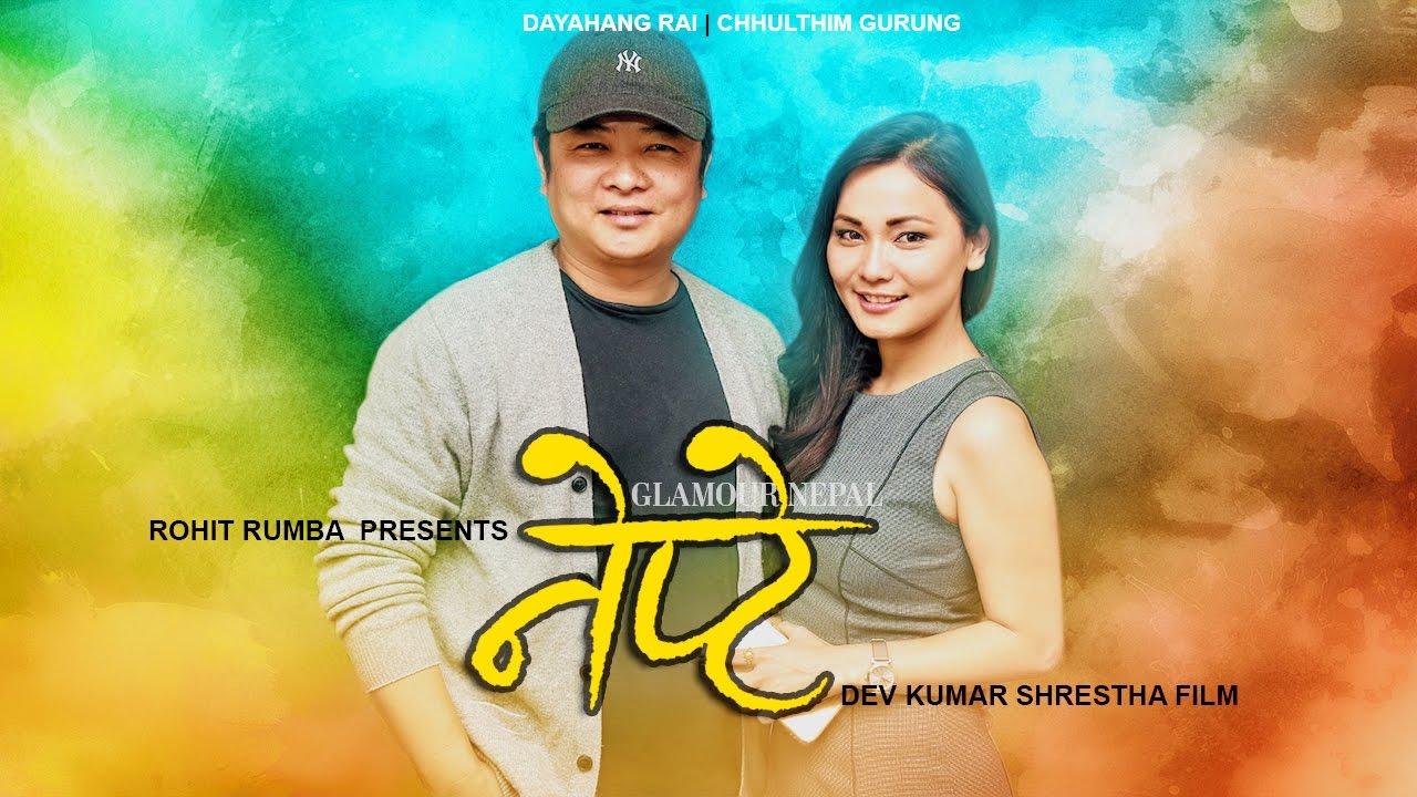 Nepte Nepali Movie Dayahang Rai Chhulthim Gurung Rohit