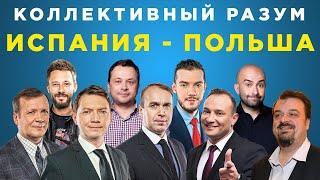 Коллективный разум Евро 2020 2021 Испания Польша Прогноз экспертов