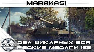 Два шикарных боя World of Tanks - редкие медали wot (22)