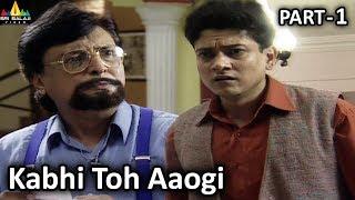 Horror Crime Story Kabhi Toh Aaogi Part -1 | Aatma Ki Khaniyan | Sri Balaji Video