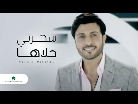 Majid Al Mohandis ... Saharni Halaha - Video Clip | ماجد المهندس ... سحرنيحلاها - فيديو كليب