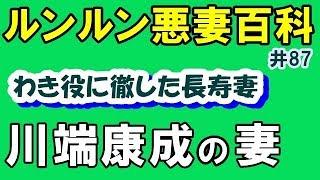 川端康成の妻秀子夫人の言い分 「ただ妻の座にいただけってきがするわ」...